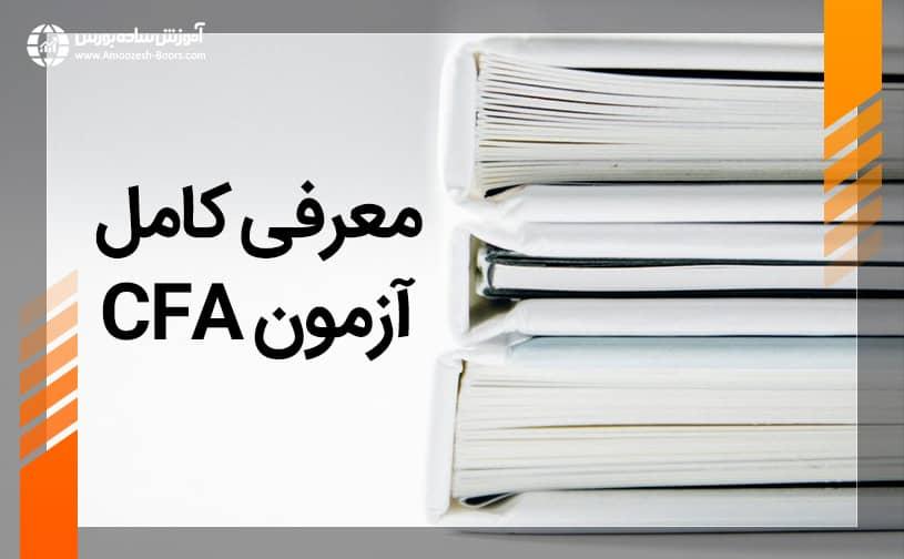 آشنایی کامل با آزمون CFA – هزینه ثبت نام، منابع آزمون و هزینه آزمون