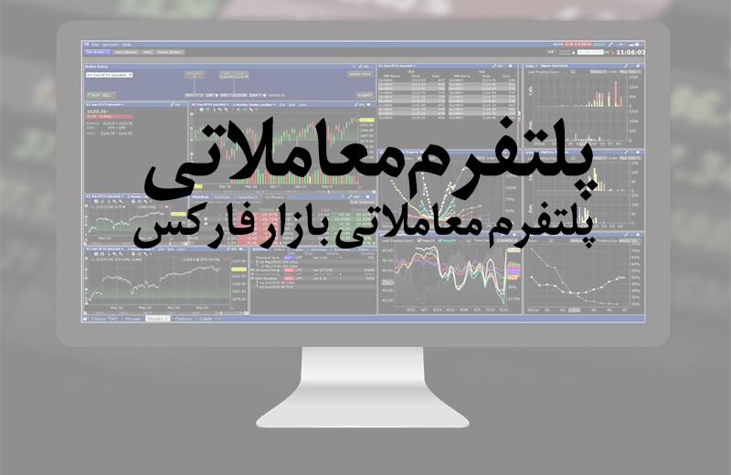 پلتفرم معاملاتی - پلتفرم معاملاتی بازار فارکس