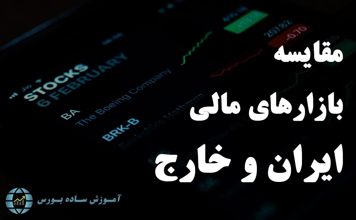 مقایسه بازارهای مالی ایران با بازارهای مالی خارجی