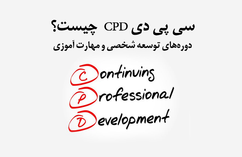 سی پی دی CPD  چیست؟ - دورههای توسعه شخصی و مهارت آموزی