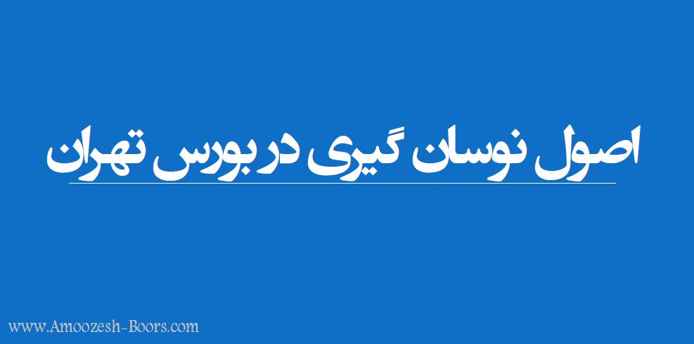 آموزش جامع نوسان گیری در بورس تهران با رعایت 18 اصل
