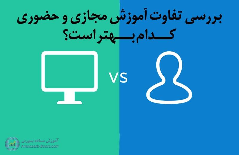 تفاوت آموزش مجازی و حضوری، کدام بهتر است؟