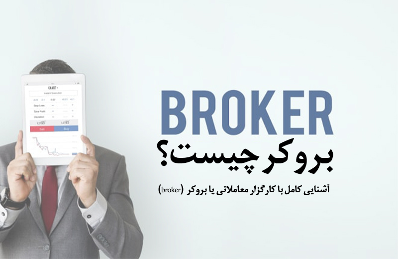 بروکر چیست؟ آشنایی کامل با کارگزار معاملاتی یا بروکر  (broker)